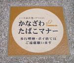 写真陶板~公共路上標識タイル金沢たばこマナー