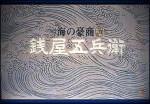 銭屋五兵衛記念館陶製看板