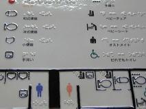 JR十王駅陶製点字案内表示板