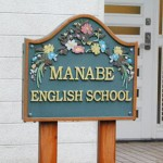 英会話教室陶製看板