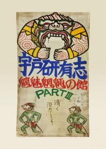陶製メモリアルプレート~大学研究会