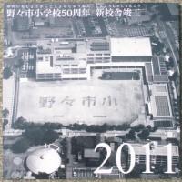 写真陶板制作例~小学校航空写真