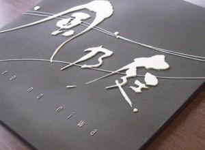 特別注文陶器看板表札