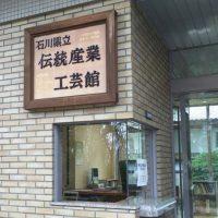 陶製看板~石川県伝統産業工芸館