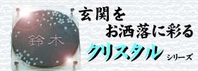 川田美術陶板 表札 クリスタルシリーズ
