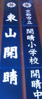 陶製看板~小学校校門