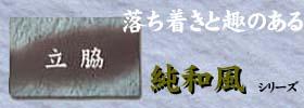 川田美術陶板 表札 純和風シリーズ