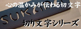 川田美術陶板 表札 切り文字シリーズ