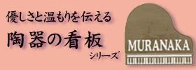 川田美術陶板 陶器の看板 サイン
