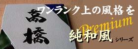 川田美術陶板 表札 純和風プレミアムシリーズ