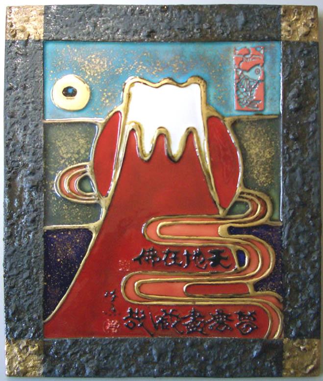 オリジナル美術陶板~泉椿魚の赤富士陶板
