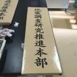 地震調査研究推進本部の陶板看板