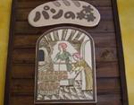 陶器製看板~ベーカリーショップ・パンの森