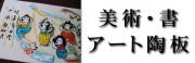 奈良東大寺 元官長 清水公照師 作画 を凸模様立体陶板に制作いたしました。