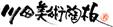 【川田美術陶板】写真・サイン・美術・表札をメモリアル・記念品・ギフト・公共用にオリジナルデザイン・持込原画から制作。