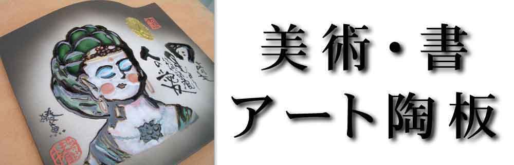 川田美術陶板のオリジナルアート陶板です