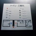 十王駅トイレ案内点字表示板