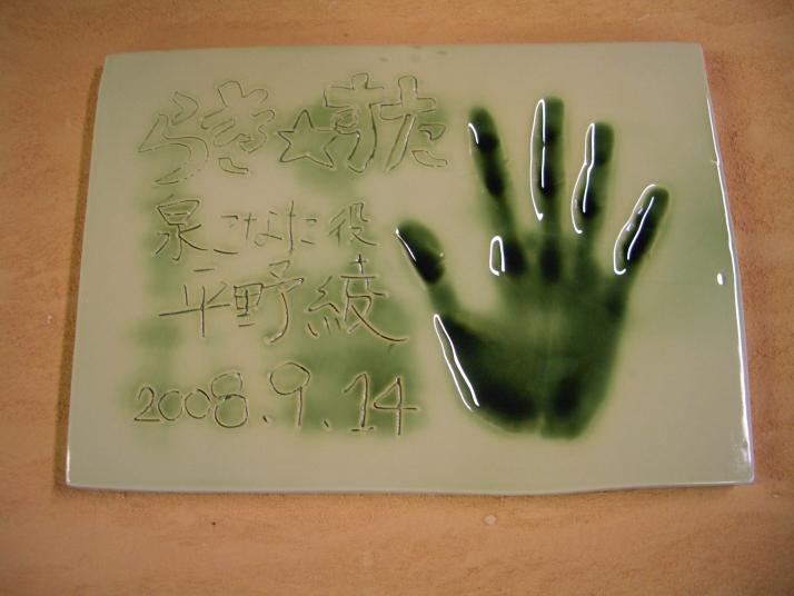 アニメらきすた手形陶板