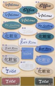 オリジナル陶器製ルームサイン