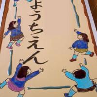 オリジナル陶器看板~幼稚園
