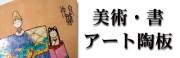 川田美術陶板のオリジナル美術陶板