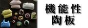 機能性陶板は陶磁器の特性を生かして、より健康で豊かな生活のお手伝いをするためのご提案です。