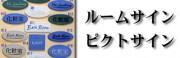 凸文字陶板、サンドブラスト彫り文字ピクトサイン陶板のご紹介