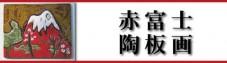 赤富士陶板画