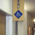 陶製病院用案内表示板