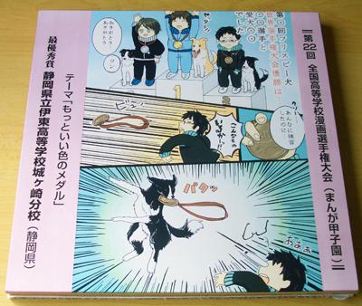 漫画甲子園最優秀賞陶製記念プレート