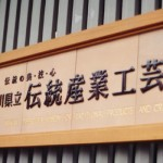 石川伝統工芸館陶製看板