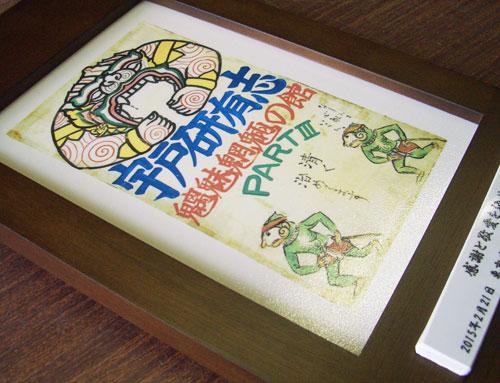 陶製メモリアルプレート~学生サークル