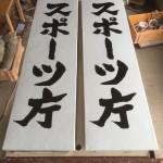 2枚のスポーツ庁のサイン陶板