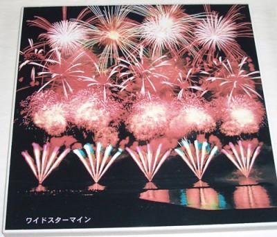 写真陶板制作例~柏崎海上花火ワイドスターマイン