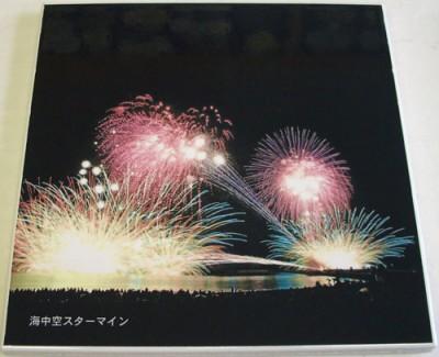 写真陶板制作例~柏崎海上花火海中空スターマイン