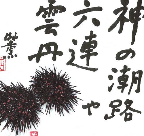写真陶板制作例~会社創業記念プレート