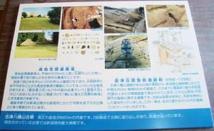 写真陶板制作例~新潟遺跡公園