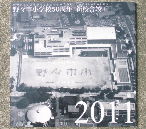 写真陶板制作例~小学校新校舎竣工記念航空写真