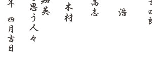 写真陶板制作例~良寛逸話館