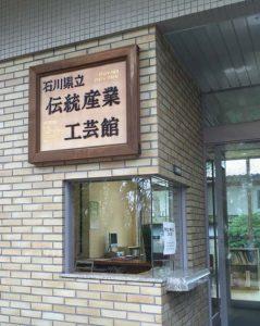 陶製看板~石川県立伝統産業工芸館