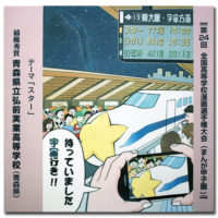 弘前実業高校 漫画甲子園 陶板