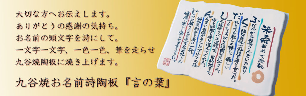 九谷焼 お名前詩陶板『言の葉』
