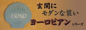 川田美術陶板 表札 ヨーロピアンシリーズ