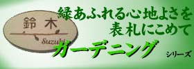 川田美術陶板 表札 ガーデニングシリーズ