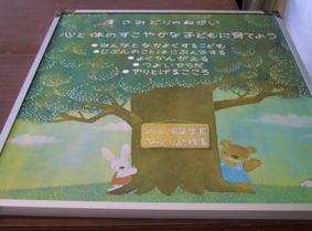 幼稚園用陶板