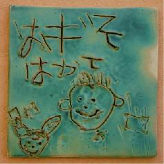 オリジナル手形足形メモリアル陶板