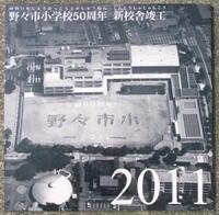 写真陶板制作例~新校舎竣工記念写真