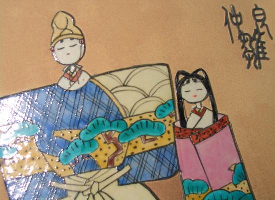九谷焼雛飾り~仲良し雛瓦焼鳥の子出