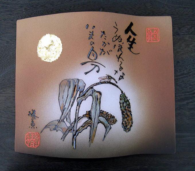 オリジナル美術陶板~泉椿魚氏瓦焼「人生うぬぼれるなたかがいまの自分」