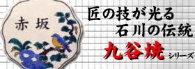 川田美術陶板 表札 九谷焼シリーズ